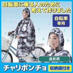 レインコート チャリポンチョ (収納袋付き) 迷彩柄 KW-626MG 自転車 カッパ 合羽 豪雨 雨具|vieshop