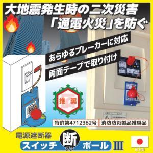 家庭用 電源遮断器 スイッチ断ボール3 ブレーカー自動遮断 通電火災 地震 震災 防災 災害|vieshop