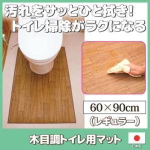 木目調トイレ用マット レギュラー トイレ用マット おしゃれ 木目調マット トイレ掃除 フローリング調|vieshop