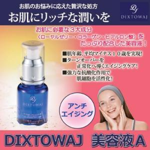 DIXTOWAJ(ディストワジェイ)美容液A ヒアルロン酸 ...