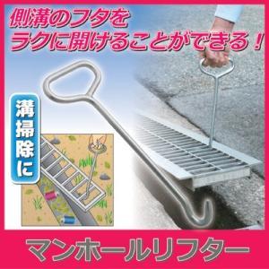 マンホールリフター 蓋開け工具 フック 水道栓 マンホール 側溝 溝掃除|vieshop