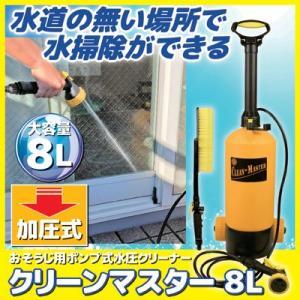 おそうじ用ポンプ式水圧クリーナー クリーンマスター 8L 水圧クリーナー 洗浄クリーナー 水掃除 大掃除 洗車 大容量|vieshop