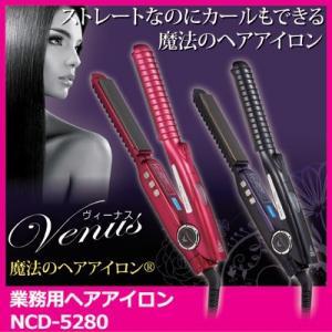 ●商品名 ヴィーナス 業務用ヘアアイロン NCD-5280 ●サイズ/本体:23.2×3×7.4cm...
