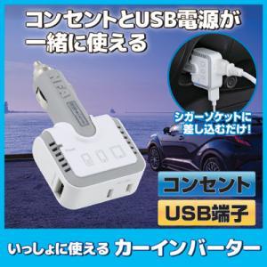 いっしょに使えるカーインバーター 車内コンセント 非常電源 USB電源 スマホ充電 シガーソケット シガーライター|vieshop