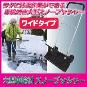 大型車輪付スノープッシャー「楽太郎」 雪かき スコップ 幅広スコップ 寒波 大雪 積雪 スクレーパー|vieshop