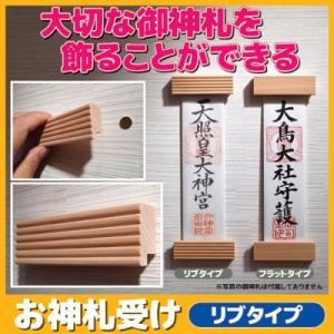 ●付属の画鋲を壁に刺し、棒材の裏面にある磁石の威力でガチっと貼り付いてくれます。 ●御神札が入る溝の...
