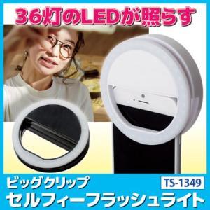 ビッグクリップセルフィーフラッシュライト ブラック クリップライト LED 照明 自撮り SNS インスタ|vieshop