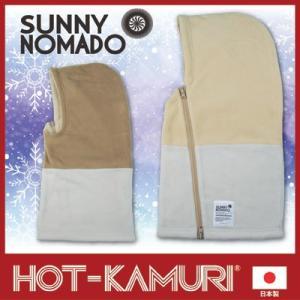 ネックウォーマー HOT-KAMURI (ほっかむり) IN-539 CREAM/BEIGE 送料無料 マフラー フード リバーシブル|vieshop