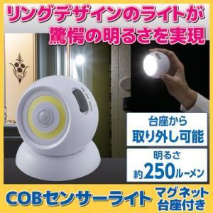 COB センサーライト (マグネット台座付き) SV-6360 ライト 屋外 LED 防犯ライト 玄関ライト COBライト マグネット式 vieshop