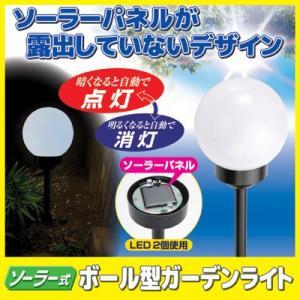 ソーラー式 ボール型 ガーデンライト SV-6285 防犯ライト 屋外 LED ソーラーライト 玄関灯 ソーラー充電 vieshop