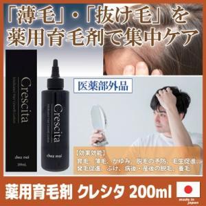 薬用 育毛剤 Crescita クレシタ 200ml 養毛 頭皮ケア 日本製 女性 男性|vieshop