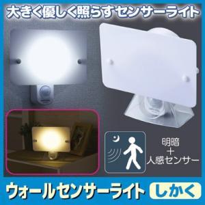 ウォールセンサーライト しかく ASL-3308SK ライト led 電池式 卓上 ウォールライト 明るい センサーライト 屋内 vieshop