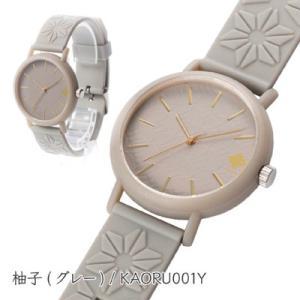 香/KAORU 和の香りがする腕時計 柚子(グレー)KAORU001Y 腕時計 メンズ レディース 男女兼用 シリコンバンド ウォッチ|vieshop