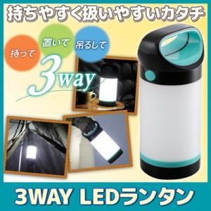 3WAY LEDランタン SV-6438 ランタン 照明 電池式 屋外 ledライト キャンプ用品 防災 懐中電灯|vieshop