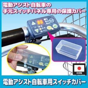 電動アシスト自転車用スイッチカバー SG-02 自転車 電動自転車 電動アシスト自転車 スイッチカバー 汎用 日本製|vieshop
