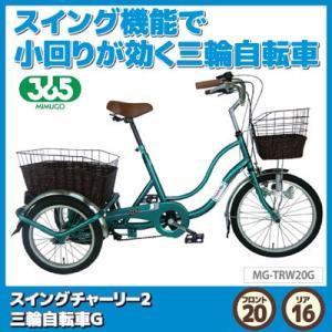 スイングチャーリー2 三輪自転車G MG-TRW20G 三輪 自転車 小回り メーカー直送|vieshop