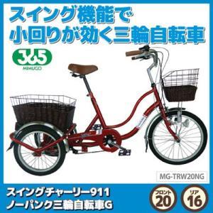 スイングチャーリー911 ノーパンク三輪自転車G MG-TRW20NG 三輪 自転車 小回り スイング メーカー直送|vieshop
