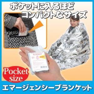 ポケットサイズ エマージェンシーブランケット 防寒シート 低体温 体温低下 緊急用 メール便送料無料 vieshop