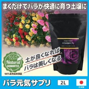バラ元気サプリ バラ ガーデニング 薔薇 ガーデン 肥料 園芸 土壌改良 有機 上田微生物 日本製|vieshop