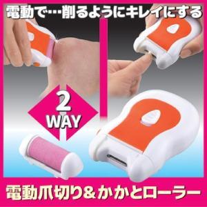 電動爪切り&かかとローラー SV-6681 爪切り 電動 電池式 爪やすり つめ切り ネイルケア かかと 角質除去|vieshop