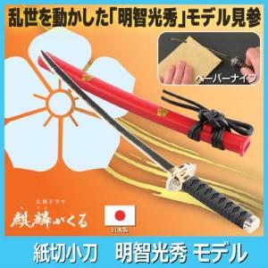 紙切小刀 明智光秀モデル KT-22M ペーパーナイフ 日本製 レターオープナー 日本刀 飾り インテリア 名刀 刀剣|vieshop