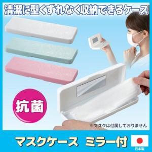 マスクケース ミラー付 ABO-211 ホワイト マスク ケース 抗菌 日本製 ガーゼマスク 不織布マスク 収納 携帯 メール便送料無料|vieshop