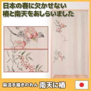 麻混手描きのれん南天に椿 のれん ロング 和柄 和風 ロング丈 間仕切り カーテン 日本製 暖簾 縁起 vieshop