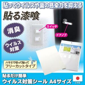 貼るだけ簡単 ウイルス対策シール A4サイズ AUS-101 貼る漆喰 粘着シート 抗菌 消臭 シート 日本製 メール便送料無料 vieshop