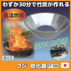 フジ 炭化器 FT-100 炭 竹炭 肥料 ミネラル 微生物 農作業 ガーデニング 園芸 木材 アウトドア 日本製|vieshop