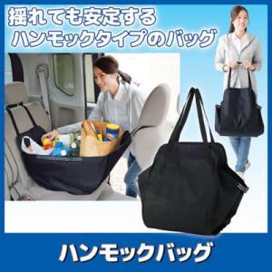 ハンモックバッグ クルマ 車 自動車 車内 補助 荷物 便利 後部座席 車内バッグ レジバッグ トート|vieshop