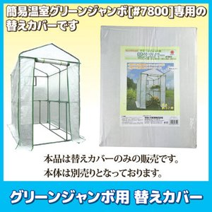 グリーンジャンボ用 替えカバー #7850 温室 ビニール ビニールハウス ガーデニング 家庭菜園 温室栽培 物置 風よけ 簡単 設置|vieshop