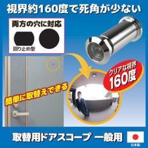 取替用ドアスコープ 一般用 N-1032 回り止め型対応 ドアスコープ 覗き穴 防犯 玄関 死角 レンズ 日本製 メール便送料無料 vieshop