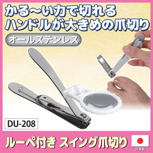 ルーペ付きスイング爪切り DU-208 爪切り ニッパー 首振り ルーペ付き 介護 福祉 ケア 高齢者|vieshop