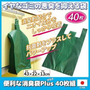 便利な消臭袋Plus 40枚組 消臭 ゴミ箱 ペット トイレ ゴミ袋 取っ手付き 生ゴミが臭わない袋 vieshop