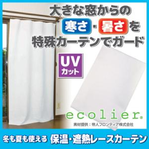 冬も夏も使える 保温・遮熱レースカーテン 遮光カーテン 遮熱 レースカーテン 断熱 目隠し 断熱カーテン カーテン|vieshop