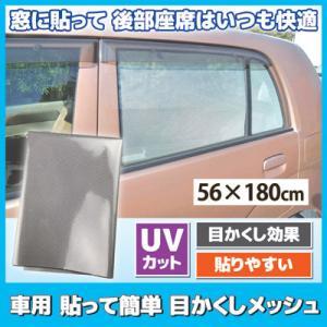 車用 貼って簡単 目かくしメッシュ カーフィルム 自動車 遮熱 遮光 断熱 紫外線 UV 目隠し シート 窓ガラス 日本製|vieshop