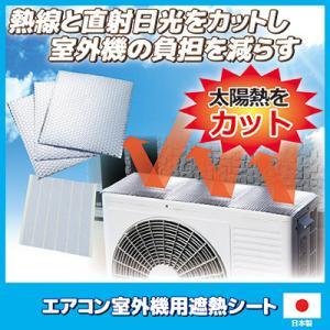 エアコン室外機用遮熱シート SV-7008 室外機カバー 節電 省エネ 冷房効率アップ メール便送料無料|vieshop