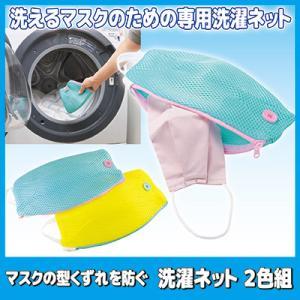 マスクの型くずれを防ぐ洗濯ネット 2色組 洗濯ネット マスク 洗たくネット 洗えるマスク マスクケース メール便送料無料|vieshop