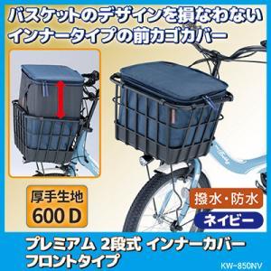 プレミアム 2段式 インナーカバー フロントタイプ KW-850NV ネイビー 自転車 かごカバー 前 大きい カワスミ Kawasumi 前カゴカバー|vieshop