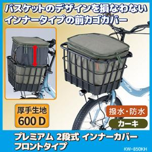 プレミアム 2段式 インナーカバー フロントタイプ KW-850KH カーキ 自転車 かごカバー 前 大きい カワスミ Kawasumi 前カゴカバー|vieshop