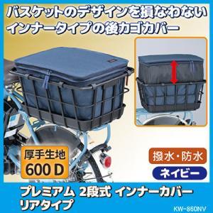 プレミアム 2段式 インナーカバー リアタイプ KW-860NV ネイビー 自転車 かごカバー 後 大きい カワスミ Kawasumi 後カゴカバー|vieshop