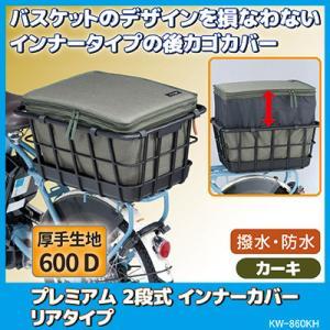 プレミアム 2段式 インナーカバー リアタイプ KW-860KH カーキ 自転車 かごカバー 後 大きい カワスミ Kawasumi 後カゴカバー|vieshop