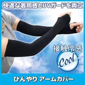 ひんやりアームカバー 腕カバー 日除け 日焼け 防止 UV 紫外線 カット アーム ガード 冷感 清涼 メール便送料無料|vieshop