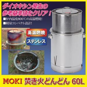 MOKI モキ 製作所 焚き火どんどん 60リットル 送料無料 家庭用焼却器 焚き火 高温燃焼 枯れ木 少煙 生ごみ対応|vieshop