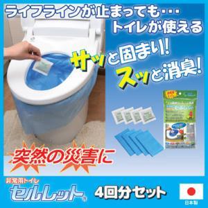 メーカー直販ストア 非常用トイレ セルレット 4回分 袋付 S-4F 凝固剤 簡易トイレ ポータブルトイレ 断水 災害 防災 アウトドア ゆうパケットで送料無料|vieshop