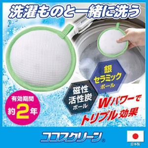 ココスクリーン 抗菌 除菌 洗濯機 洗濯槽 防カビ 消臭 洗濯|vieshop