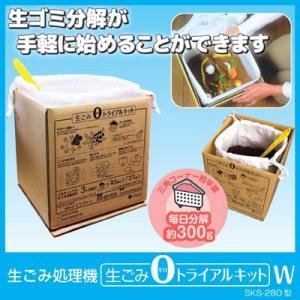 エコクリーン 生ごみゼロ・トライアルキットW[SKS-280型] 生ごみ処理機 家庭用 生ゴミ 堆肥 肥料 園芸 日本製|vieshop