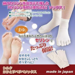 靴下 シルクソックス シルクかかとすべすべソックス アイボリー メール便送料無料|vieshop