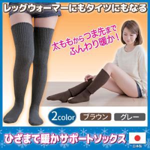 ひざまで暖かサポートソックス グレー レッグウォーマー ニーソックス タイツ ソックス 靴下 保温|vieshop