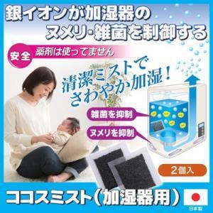 ゆうパケットで送料無料 ココスミスト 加湿器用 加湿器 ミスト 消臭 防臭 除菌 ヌメリ取り 銀イオン 日本製|vieshop